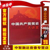 中国共产党党史大讲堂专题讲座(10DVD)党史历史教育光盘碟片