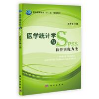 医学统计学与SPSS软件实现方法