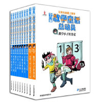 李毓佩数学童话总动员 第一辑(共10册)