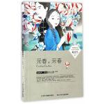 中国新生代儿童文学作家精品书系:采春,采春