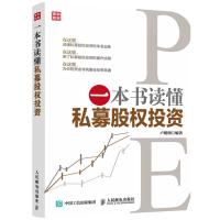 一本书读懂私募股权投资 私募股权投资操作模式 金融投资 投资融资 股票外汇 金融理财个人理财书籍