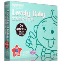 正版 宝宝的异想世界4CD幼儿童早教胎教音乐cd光盘碟片