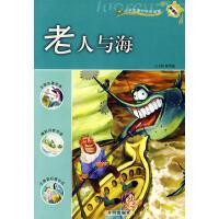 老人与海:新课标小学课外快乐阅读