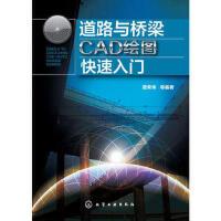 【二手书8成新】道路与桥梁CAD绘图快速入门 谭荣伟 化学工业出版社