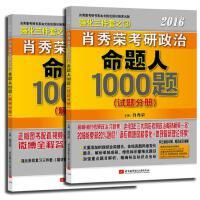 正版 肖秀荣2016考研政治命题人1000题(更新20%题目+配套视频讲解