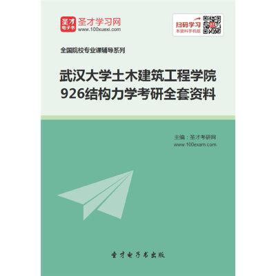 2018年武汉大学土木建筑工程学院926结构力学考研全套资料(考试软件)