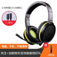 E6 游戏耳机头戴式7.1声道(电脑手机电竞吃鸡 有线控带麦 刺激战场听声辩位)