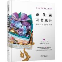 化学工业:日本花艺名师的人气学堂--永生花花艺设计:四季花礼与家居花饰
