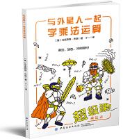 与外星人一起学乘法运算 数学计算算数题强化训练儿童启蒙数学趣味数学科普百科全书幼儿智力开发儿童书籍6-12岁小学生课外