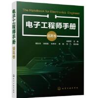 电子工程师手册(提高卷) 杨贵恒强生泽,张颖超,张寿珍,景刚,刘凡副 9787122367501睿智启图书