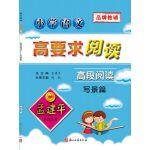 孟建平系列丛书:小学语文高要求阅读・高段阅读――写景篇