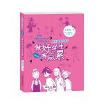 阳光姐姐小书房(插画版):做好学生有点累