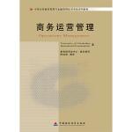 自考教材   商务运营管理(2010年版)(中英)