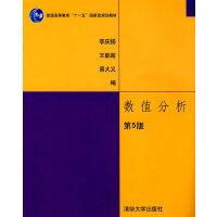 【旧书二手书8成新】数值分析第5版第五版 李庆扬 王能超 易大义 清华大学出版社 97873021