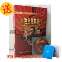 为创业加油(6DVD+1学习手册)专家团 ,柳传志、马云、尹明善、刘永好、郭广