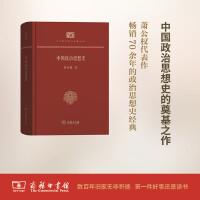 中国政治思想史(精装本)(中华现代学术名著丛书・精装本)