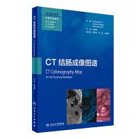 正版现货 医学影像学 影像诊断系列 CT结肠成像图谱 人民卫生出版社
