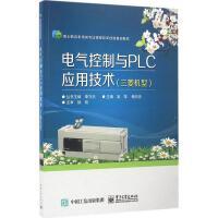 电气控制与PLC应用技术三菱机型 吴萍,杨杰忠 主编
