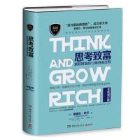 【二手书8成新】思考致富:获取财富的13条白金法则 [美]拿破仑・希尔 湖南文艺出版社