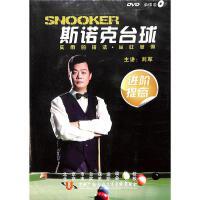 斯诺克台球-进阶提高DVD