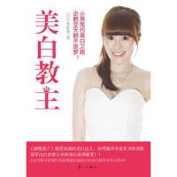 【二手书8成新】美白教主 白白(李依璇) 漓江出版社