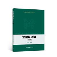 宏观经济学(第四版) 叶德磊 9787040517002 高等教育出版社教材系列
