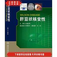 [二手9成新]肝豆状核变性 /杨任民 编 人民卫生出版社