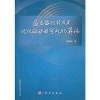 逆变器理论及其优化设计的可视化算法,伍家驹,科学出版社,9787030361332