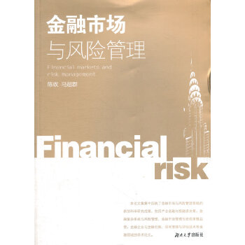 金融市场与风险管理