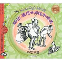 国际大奖绘本花园:婉达 盖格大师绘本精选 100万只猫