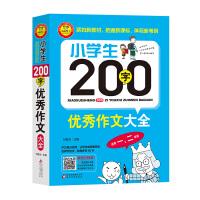 小学生200字优秀作文大全(适用一、二年级)