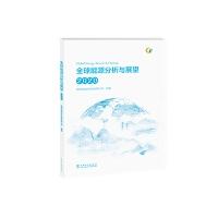 全球能源分析与展望 2020