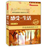 感受 生活(中国学生成长必读书) 9787806751602