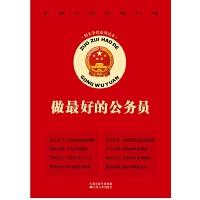 江苏人民:做最好的公务员