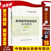 2019新版 教师教学技能培养系列教程 小学英语 郄利芹 中国轻工业出版社