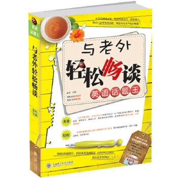 英语话题王 与老外轻松畅谈(配盘)--情境分类实用会话、量身打造海量话题、拯救你的破英文、抓住英语语感瞬间、轻松开口说英文、就从这本书开始!!