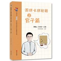 围棋长棋秘籍之官子篇・初级上(10级~1段)