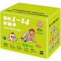 你的1-14�q孩子(全新升�版�Y盒�b)