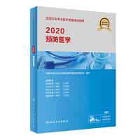 2020全国卫生专业技术资格考试指导・预防医学(配增值)