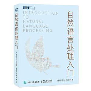 自然语言处理入门9787115519764何晗人民邮电出版社