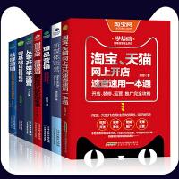 营销书籍7册 天猫开店一本通零基础玩转短视频爆品营销从零开始学运营社群营销新媒体运营网上开店教程书籍阅读运营书籍