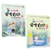 小红帽安全自护绘本故事上下全2册 附送超值精美拼图玩具 0-3-6岁幼儿童绘本故事书籍 经典童话故事书 亲子情商启蒙读
