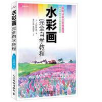 水彩画完全自学教程 [日]上田耕造 9787115277695