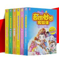 奇思妙想实验课 1-6册 儿童书籍 3-6岁 幼儿园老师推荐 儿童故事书 睡前故事