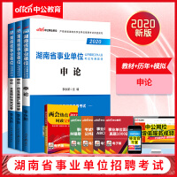 中公教育2020湖南省事业单位公开招聘工作人员考试:申论(教材+历年真题+全真模拟)3本套