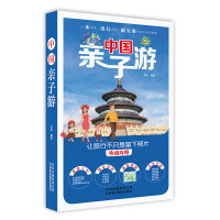 中国亲子游 超实用亲子旅行指南 探名城 看大海 观草原 休闲游 访古城 旅游指导书