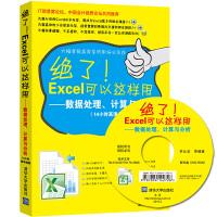 绝了!Excel可以这样用――数据处理、计算与分析(史上超好用的Excel效率提升秘笈,职场人员必读!两大论坛Excel版主10年经验,丝毫毕现)
