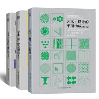 三大构成(套装3册)艺术设计的色彩构成+平面构成+立体构成 朝仓直巳基础造型系列教材修订版现代美术艺术设计平面专业教材