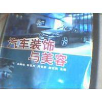 【旧书二手书8成新】汽车装饰与美容 白树权 天津科学技术出版社 9787530850350