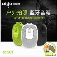 【支持礼品卡】Aigo/爱国者 M501无线蓝牙音箱插卡迷你手机小音响户外便携低音炮